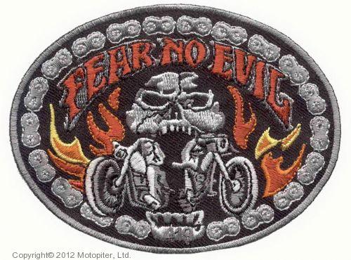 Не боясь никакого зла