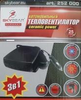 Тепловентилятор 3 в 1 Skybear
